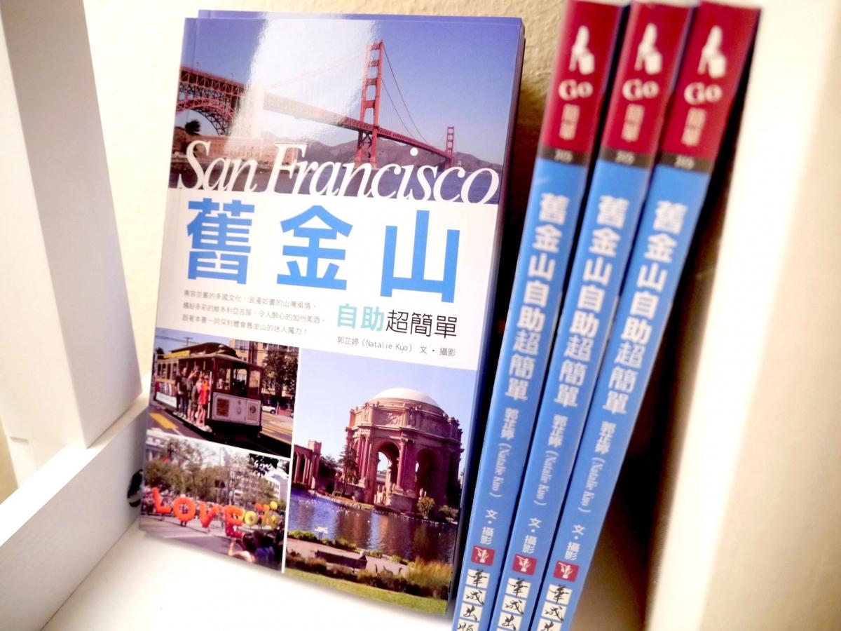 新書上市:舊金山自助超簡單 Book Release