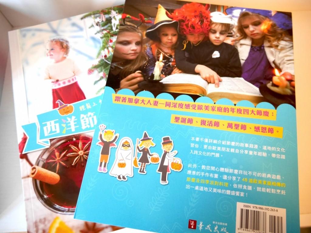 Book Release 新書上市 -《西洋節慶好好玩 : 輕鬆上手的派對指南》